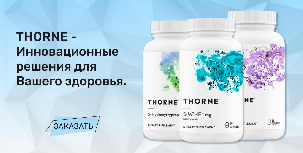 Thorne Research имидж RU