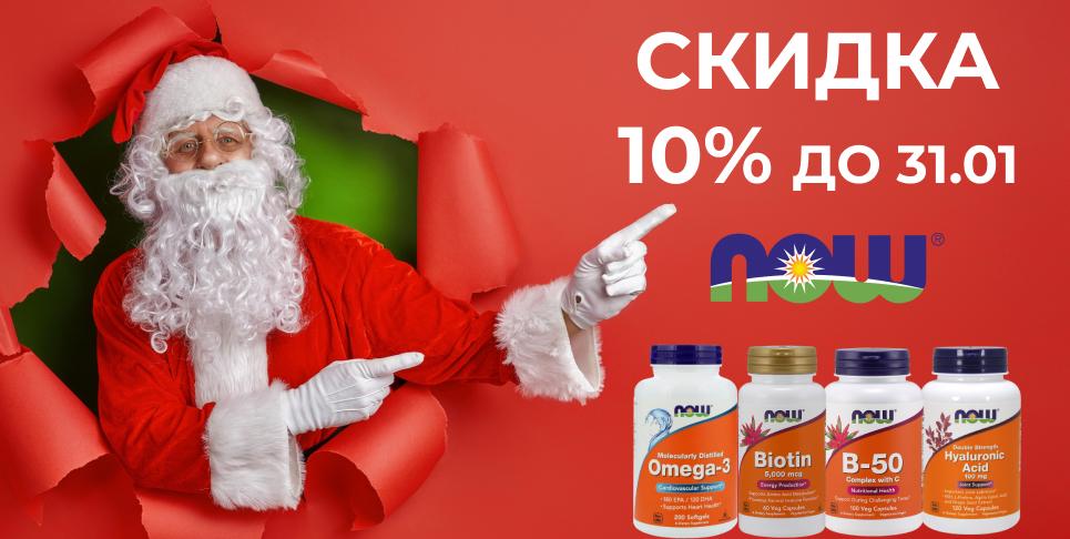 Now Foods world 10% до 31.01 ru