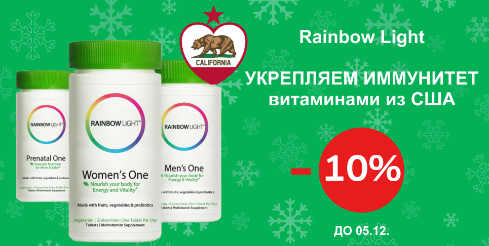 Rainbow Light 10% до 5.11.2020 EU