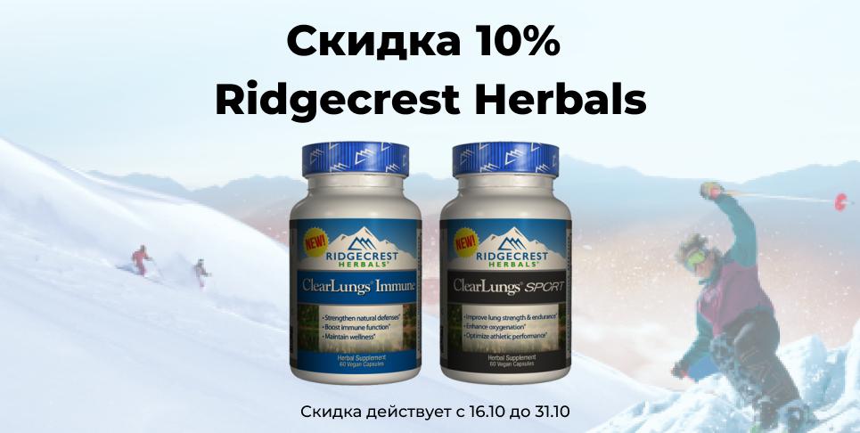 Ridgecrest Herbals ru
